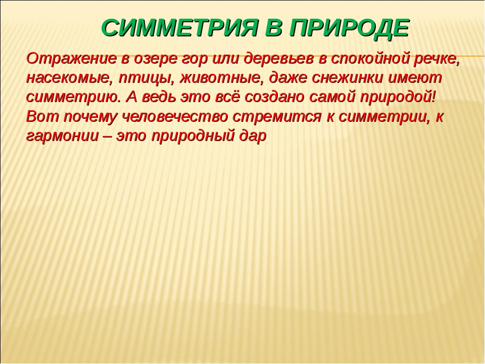СИММЕТРИЯ В ПРИРОДЕ Отражение в озере гор или деревьев в спокойной речке, нас...