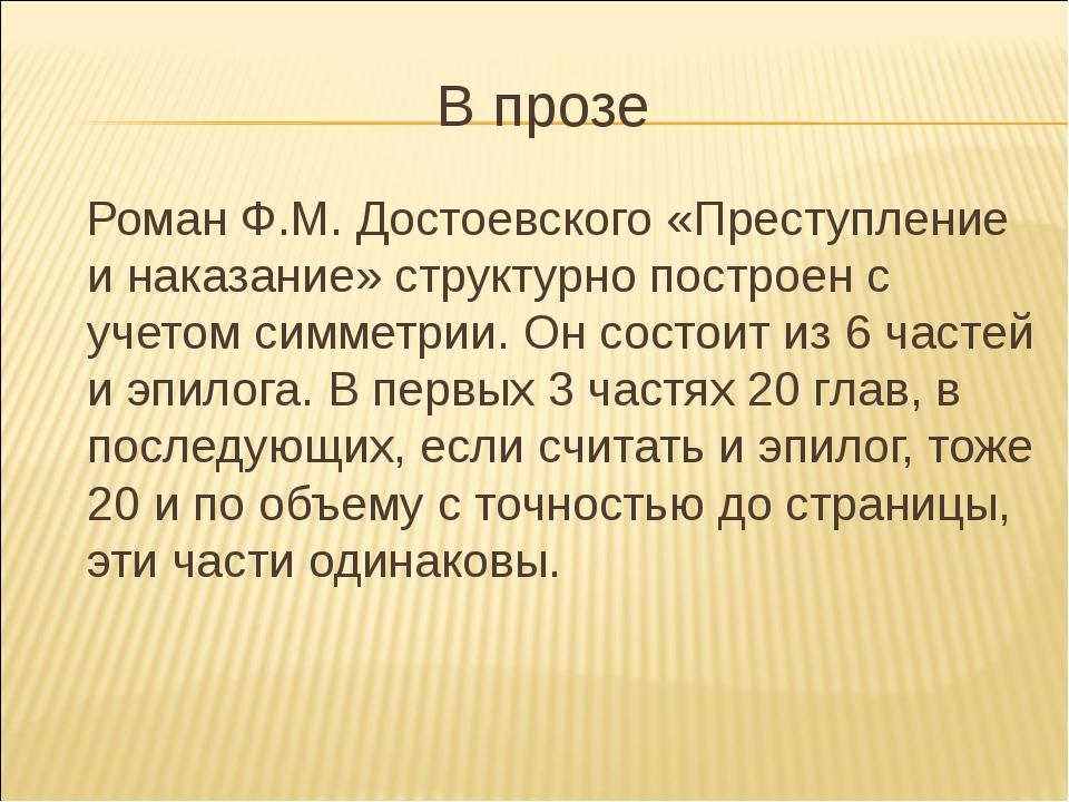 В прозе Роман Ф.М. Достоевского «Преступление и наказание» структурно построе...
