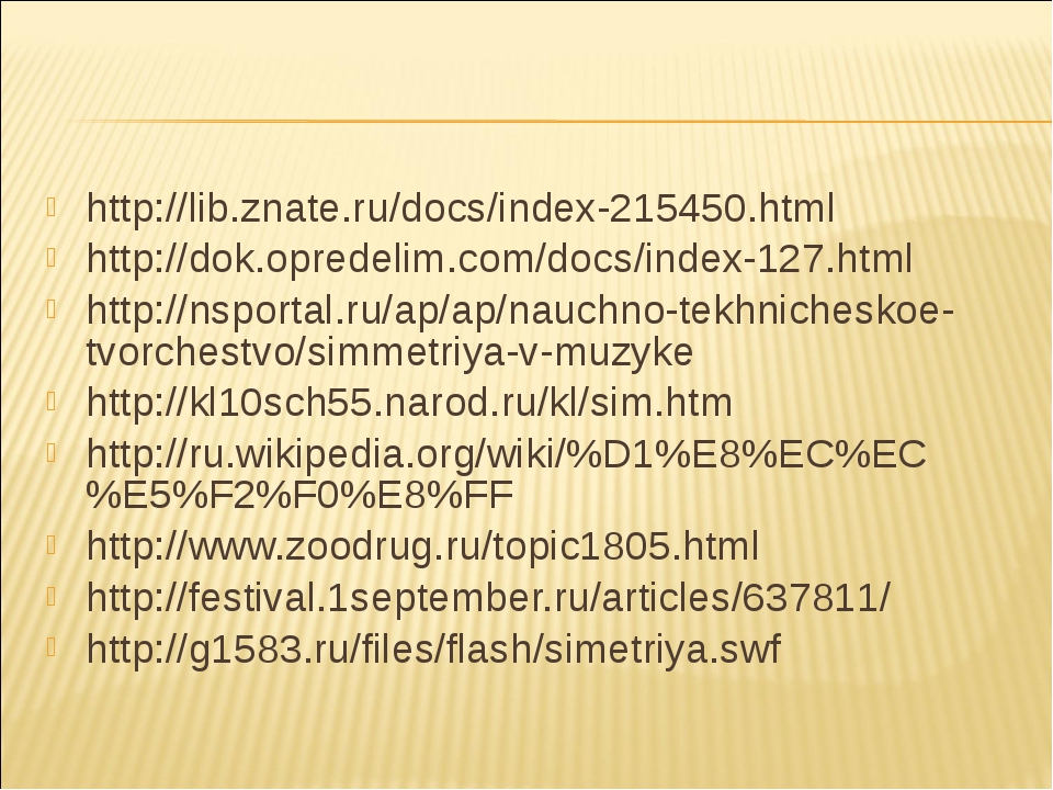 http://lib.znate.ru/docs/index-215450.html http://dok.opredelim.com/docs/inde...