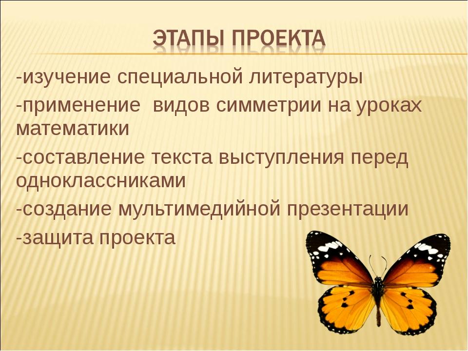 -изучение специальной литературы -применение видов симметрии на уроках матема...