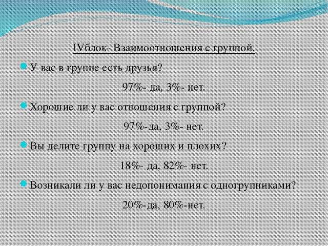 IVблок- Взаимоотношения с группой. У вас в группе есть друзья? 97%- да, 3%- н...