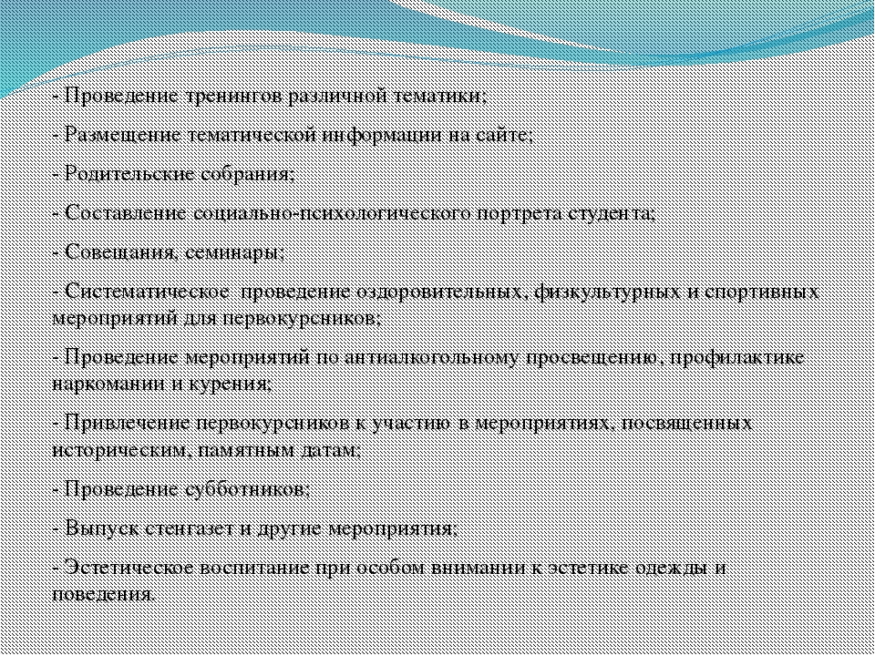 - Проведение тренингов различной тематики; - Размещение тематической информац...