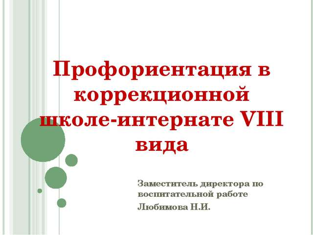 Профориентация в коррекционной школе-интернате VIII вида Заместитель директор...