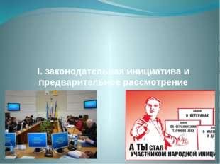 I. законодательная инициатива и предварительное рассмотрение