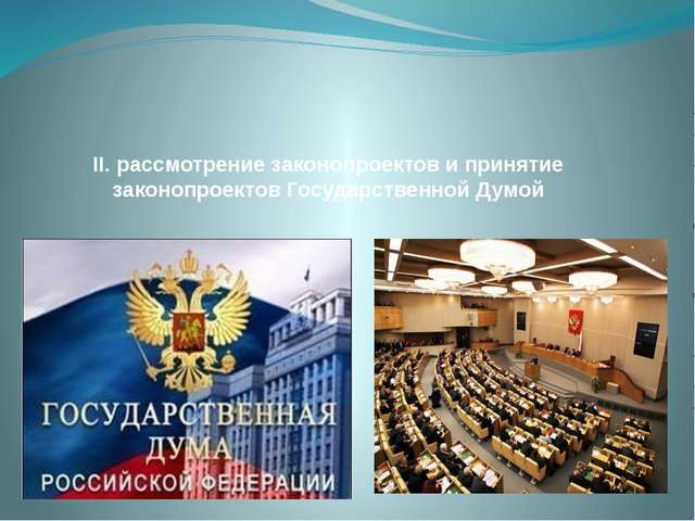 II. рассмотрение законопроектов и принятие законопроектов Государственной Думой