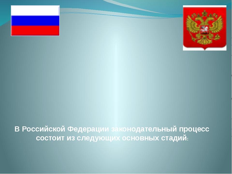 В Российской Федерации законодательный процесс состоит из следующих основных...