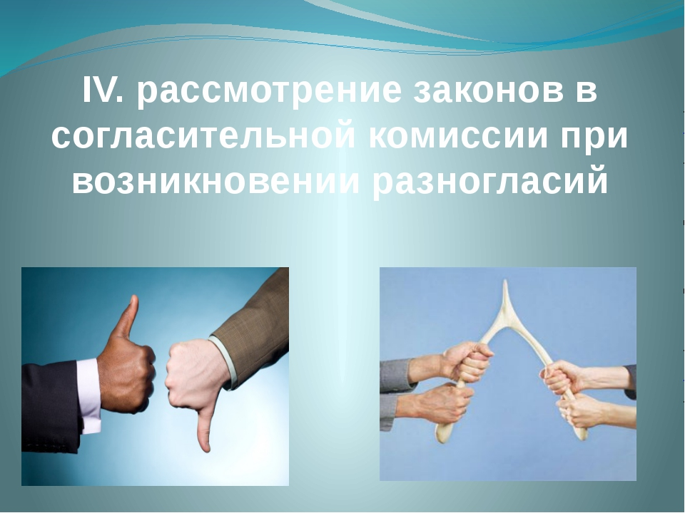 IV. рассмотрение законов в согласительной комиссии при возникновении разногла...