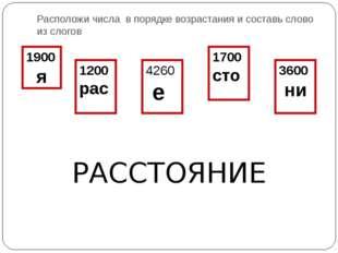 Расположи числа в порядке возрастания и составь слово из слогов РАССТОЯНИЕ 19