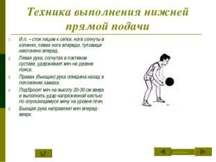 Техника выполнения нижней прямой подачи И.п. – стоя лицом к сетки, ноги согну