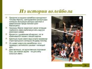 Из истории волейбола Приоритет в создании волейбола принадлежит Уильяму Морга