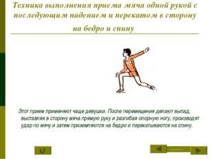 Техника выполнения приема мяча одной рукой с последующим падением и перекатом