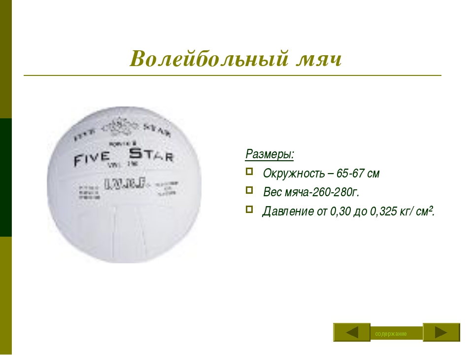 Волейбольный мяч Размеры: Окружность – 65-67 см Вес мяча-260-280г. Давление о...