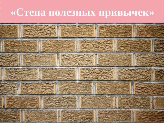 «Стена полезных привычек»