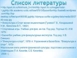 http://sport.rin.ru/html/rools_5-4.htmlhttp://sport.rin.ru/images/rools/-1.j
