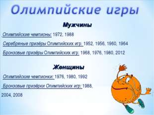 Женщины Олимпийские чемпионки: 1976, 1980, 1992 Бронзовые призёрки Олимпийски
