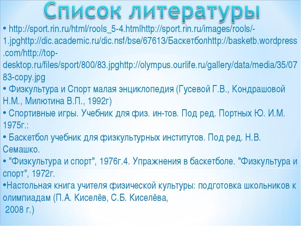 http://sport.rin.ru/html/rools_5-4.htmlhttp://sport.rin.ru/images/rools/-1.j...
