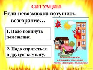 СИТУАЦИИ Если загорелась одежда… 1. Бегать в горящей одежде, чтобы загасить п
