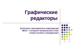 Графические редакторы Выполнил: преподаватель информатики МБОУ «Тагиркент-каз
