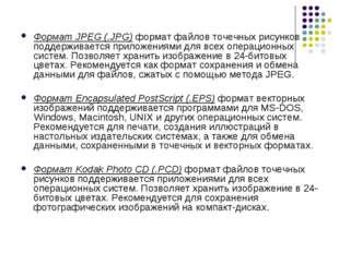 Формат JPEG (.JPG) формат файлов точечных рисунков поддерживается приложениям