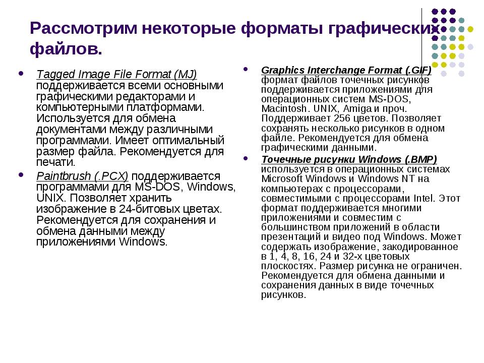 Рассмотрим некоторые форматы графических файлов. Tagged Image File Format (MJ...