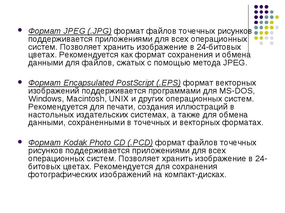 Формат JPEG (.JPG) формат файлов точечных рисунков поддерживается приложениям...