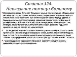 Статья 124. Неоказание помощи больному Неоказание помощи больному без уважите