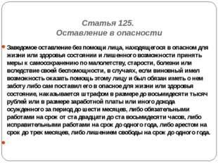 Статья 125. Оставление в опасности Заведомое оставление без помощи лица, на