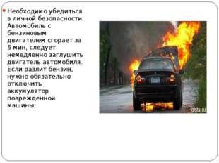 Необходимо убедиться в личной безопасности. Автомобиль с бензиновым двигателе