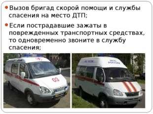 Вызов бригад скорой помощи и службы спасения на место ДТП; Если пострадавшие
