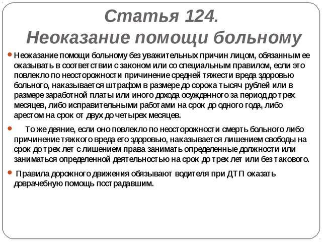 Статья 124. Неоказание помощи больному Неоказание помощи больному без уважите...