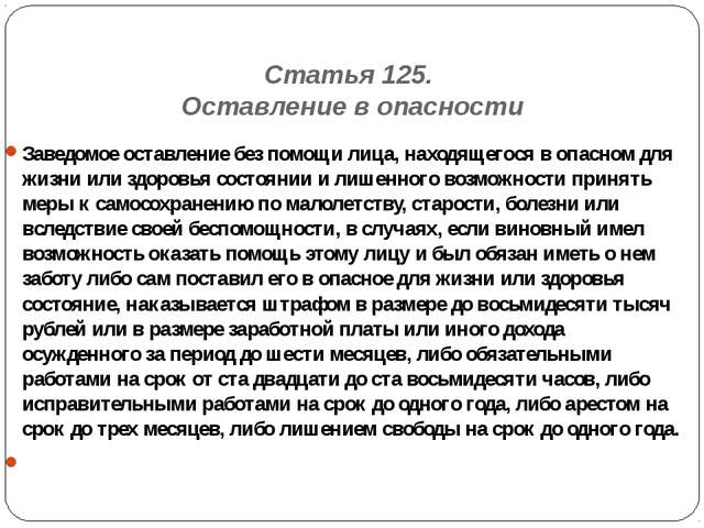 Статья 125. Оставление в опасности Заведомое оставление без помощи лица, на...