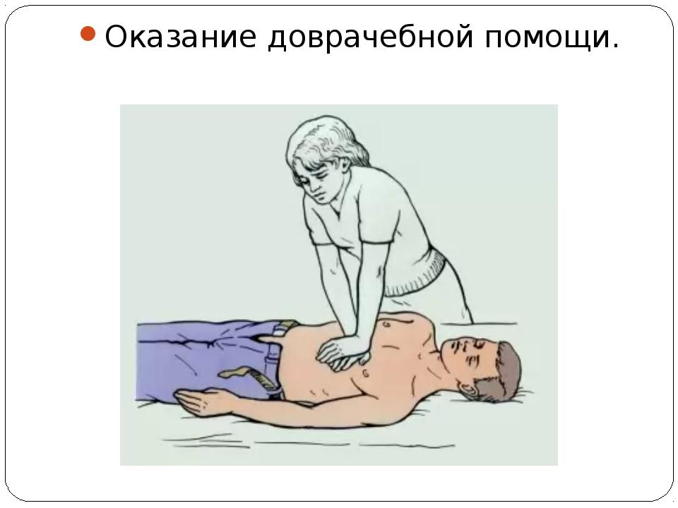 Оказание доврачебной помощи.