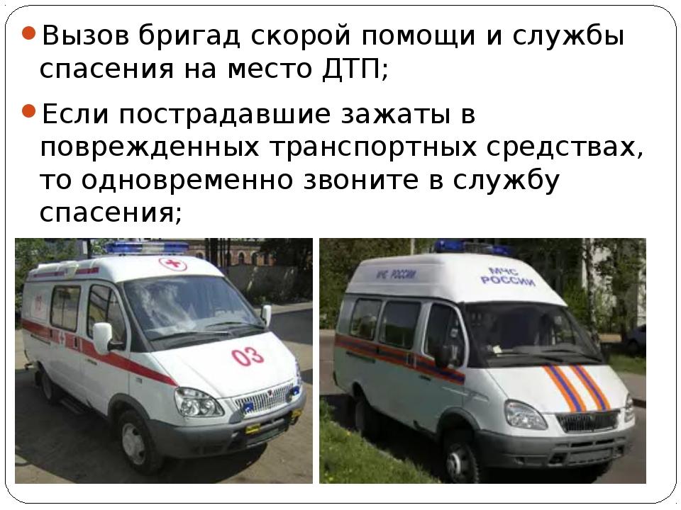 Вызов бригад скорой помощи и службы спасения на место ДТП; Если пострадавшие...