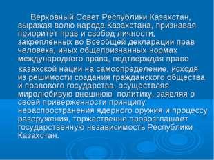 Верховный Совет Республики Казахстан, выражая волю народа Казахстана, призна