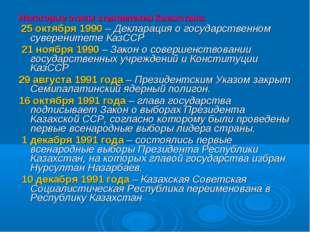 Некоторые этапы становления Казахстана: 25 октября 1990 – Декларация о госуда