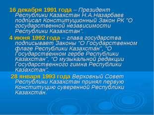 16 декабря 1991 года – Президент Республики Казахстан Н.А.Назарбаев подписал