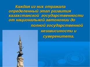Каждая из них отражала определенный этап развития казахстанской государствен