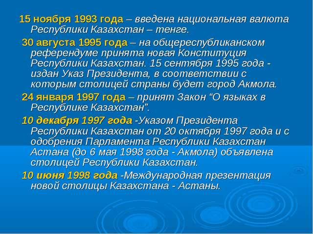 15 ноября 1993 года – введена национальная валюта Республики Казахстан – тенг...