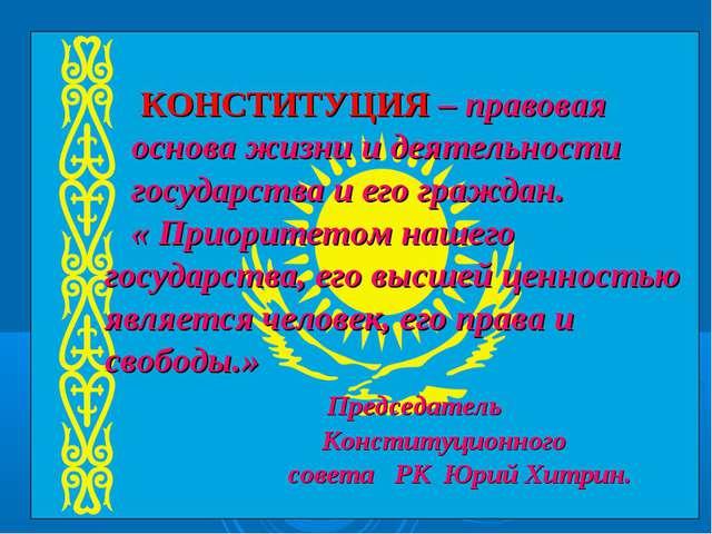 КОНСТИТУЦИЯ – правовая основа жизни и деятельности государства и его граждан...