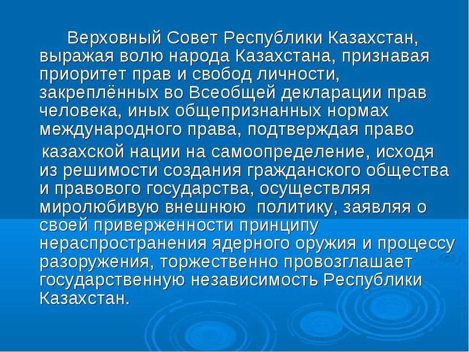 Верховный Совет Республики Казахстан, выражая волю народа Казахстана, призна...