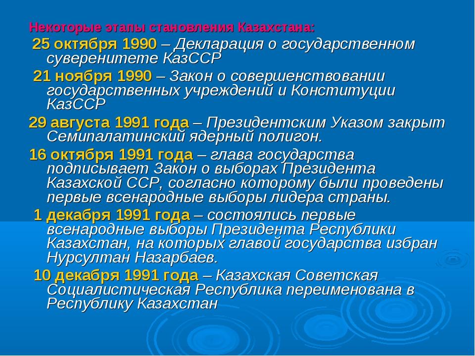 Некоторые этапы становления Казахстана: 25 октября 1990 – Декларация о госуда...
