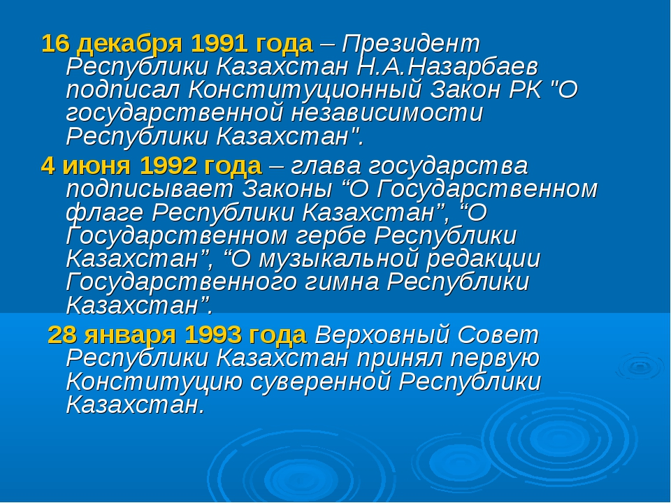 16 декабря 1991 года – Президент Республики Казахстан Н.А.Назарбаев подписал...