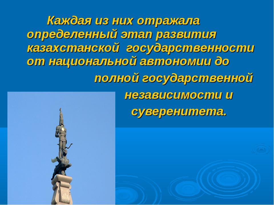 Каждая из них отражала определенный этап развития казахстанской государствен...