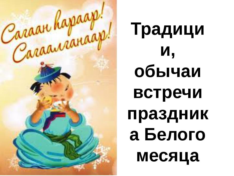 Традиции, обычаи встречи праздника Белого месяца