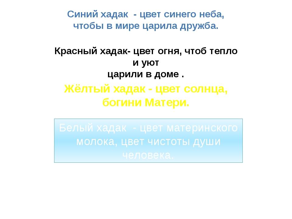Синий хадак - цвет синего неба, чтобы в мире царила дружба. Красный хадак- цв...
