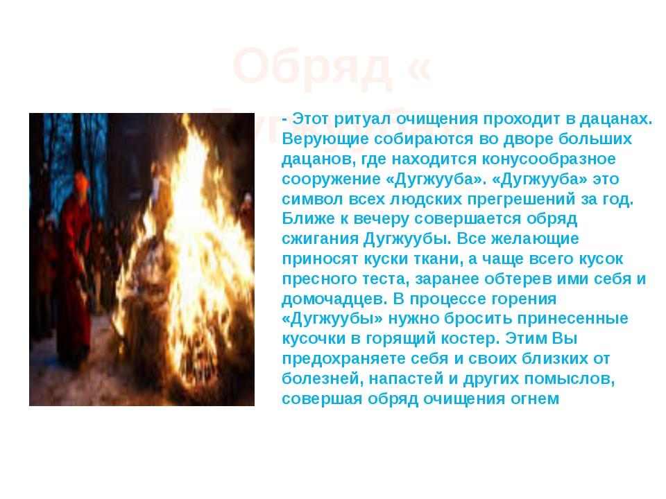 Обряд « Дугжууба» - Этот ритуал очищения проходит в дацанах. Верующие собираю...