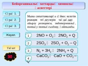 Бейорганикалық заттардың химиялық қасиеттері Жауап. Қандай заттар бір бірімен