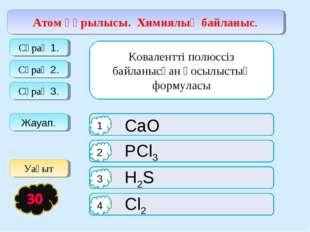 Атом құрылысы. Химиялық байланыс. Жауап. Ионды байланысқан қосылыстың формула