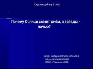 Автор: Бикташева Татьяна Евгеньевна , учитель начальных классов МОАУ «Подоль