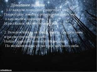 Домашнее задание 1.О каждом созвездии существует миф. Попробуйте вместе с ро